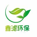 上海鑫滤环保设备有限公司