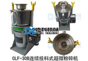 CLF-30B-小型超细气流粉碎机|珍珠粉粉碎机|超细中药粉碎机