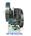 TDP-6-小型手动压片机、单冲压片机冲模、压片机