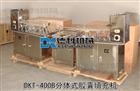 DKT-400B明胶分体胶囊充填机、膠囊填充機