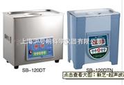 新芝-超声波清洗器 SB-120DT.数显超声波清洗机