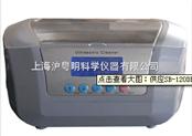 新芝SB-120DP全塑智能超声波清洗机.沪粤明