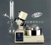 RE-5298旋转蒸发器上海亚荣数显蒸发器