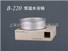 B-220恒温水浴锅/上海亚荣温度自控水浴锅