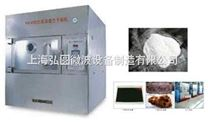 HWZ系列微波浸膏干燥设备