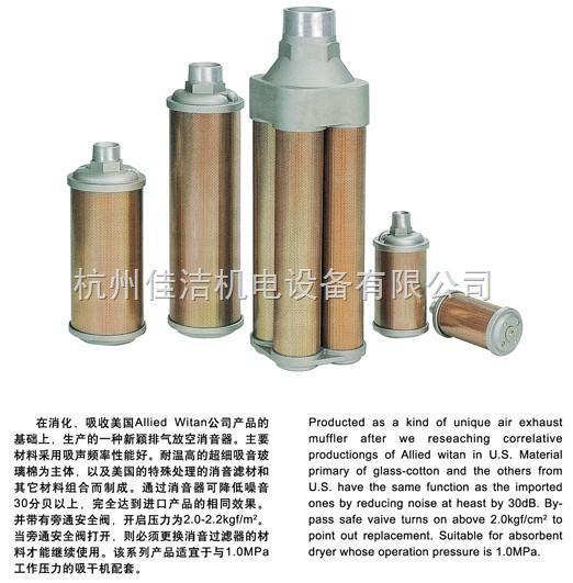 吸干機消聲器