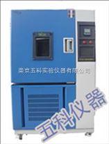 五科GDS-225高低溫濕熱試驗箱廠家直銷