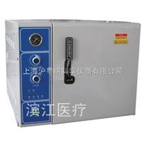 TM-XD50J (YXQ.DY.250A50).超温、超压台式快速蒸汽灭菌器