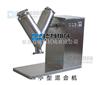 电动V型混合机
