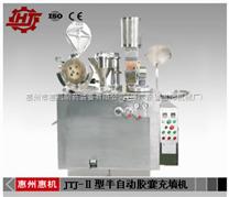 JTJ-Ⅱ型半自动胶囊充填机