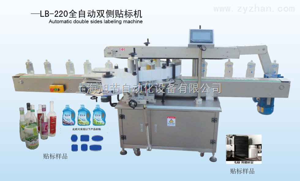 供应LB-220全自动双面贴标机