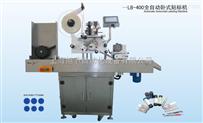 LB-400全自动卧式贴标机 口服液贴标机 标签机
