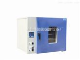 DHG-9205A台式上海产不锈钢内胆电热恒温鼓风干燥箱老化箱 恒温烘箱 数显干燥箱