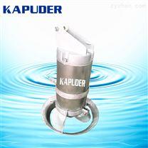 南京凯普徳厂家直供QJB0.85/8高速混合潜水搅拌机