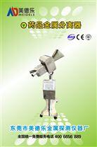 药品金属分离器,美德乐进口金属分离仪器,药粉金属检测仪