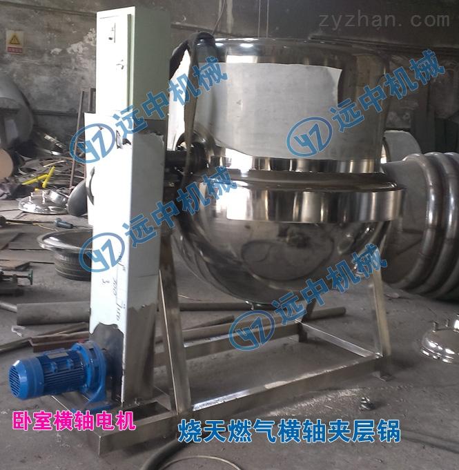 HJC系列横轴搅拌夹层锅