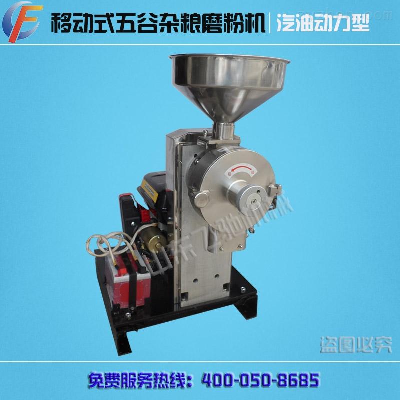 供应移动式五谷杂粮磨粉机