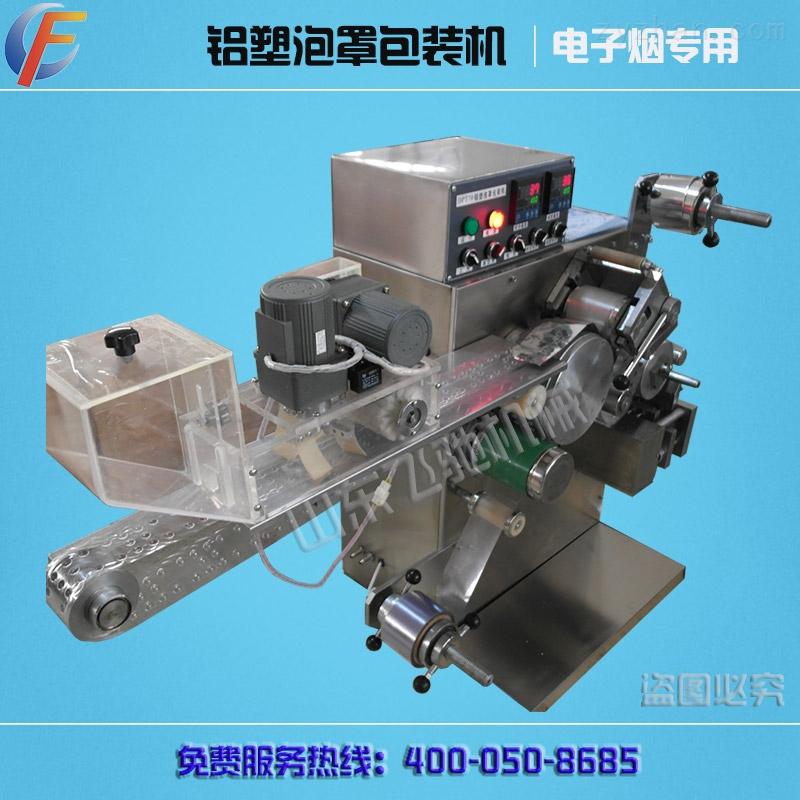产品库 药品包装机械 药品直接包装机械 铝,塑,铝泡罩包装机 dph130