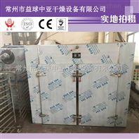 中药烘干机 巴戟天 安息香专用CT-C热风循环烘箱干燥机