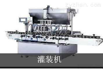 上海酒精灌装一体机