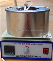 集热式磁力搅拌器(巩义予华厂家直销)