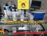 安徽廠家供應全自動TM-Y200型不干膠圓瓶貼標機