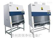 苏信环境净-SX-BHC生物安全柜 厂家直销