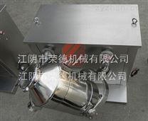 GH型高效三維運動混合機三維混合機專業制造商
