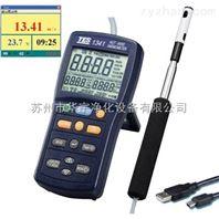 TES-1341熱線式風速計臺灣泰仕總代理