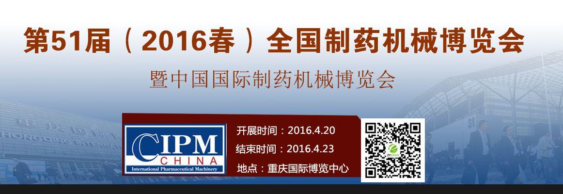 第51届(2016春)全国制药机械博览会