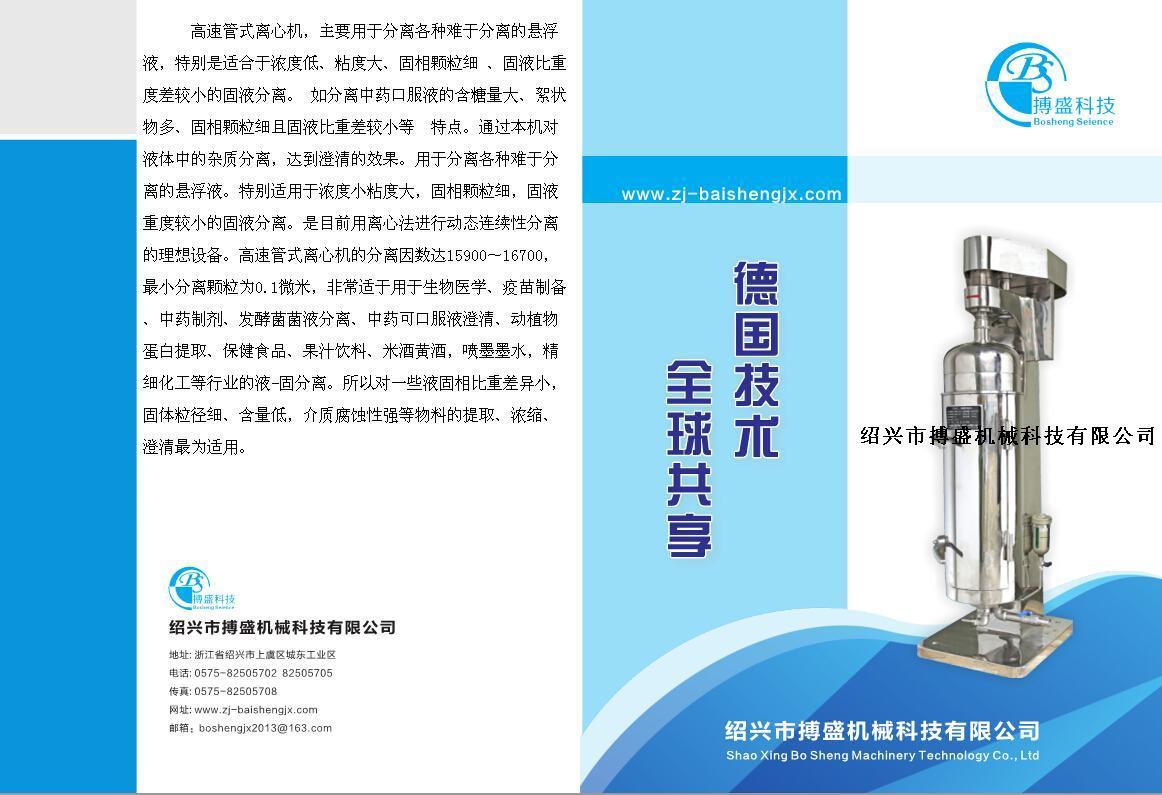 """【议价】:""""浙江搏盛中试级GQ105RS型管式离心机/分离机"""""""