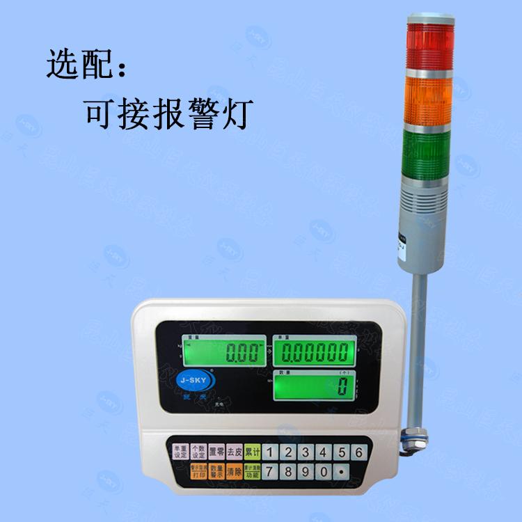 jcs-a8-检重秤/数量报警电子秤