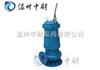 WQK/QG型WQK/QG型带切割式潜水排污泵